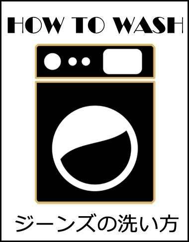 ジーンズの洗い方